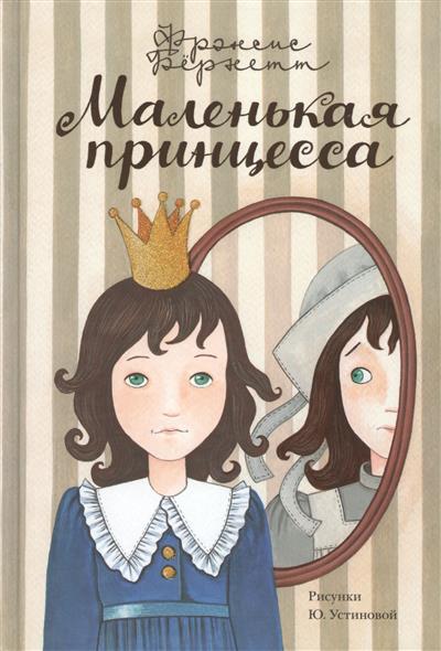 Бернетт Ф. Маленькая принцесса бернетт ф х маленькая принцесса a little princess cd rom
