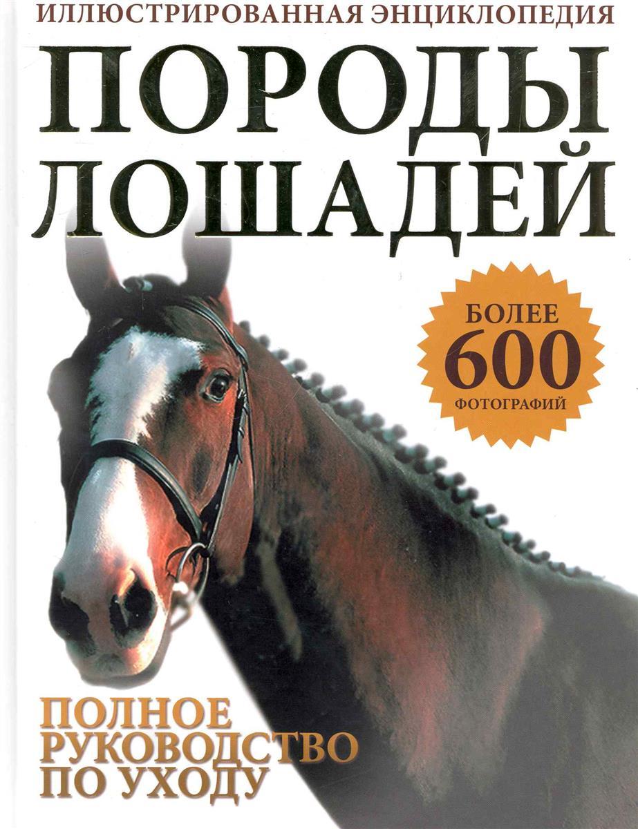Породы лошадей Иллюстр. энциклопедия