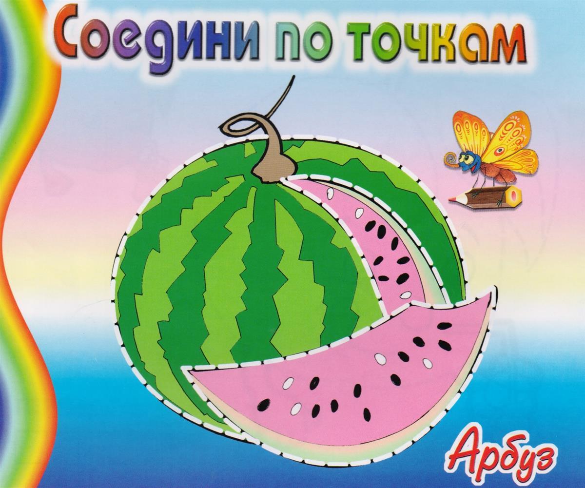 Казанцева Е.: Арбуз