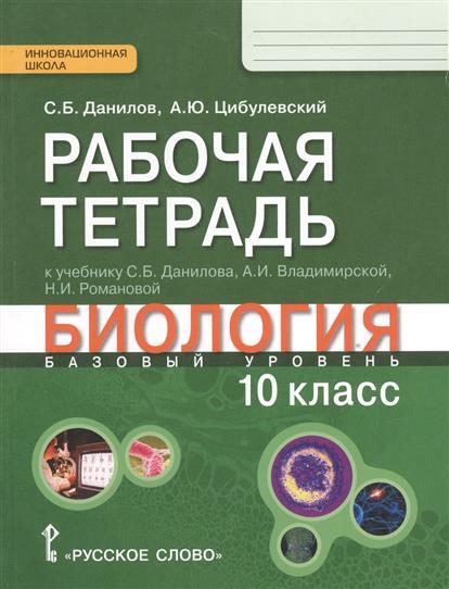 Рабочая тетрадь к учебнику С.Б. Данилова, А.И. Владимирской, Н.И. Романовой