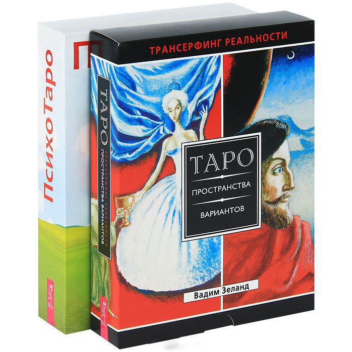 ПсихоТаро. Таро пространства вариантов (Комплект из 2 книг и 2 колод карт) патология кожи комплект из 2 книг