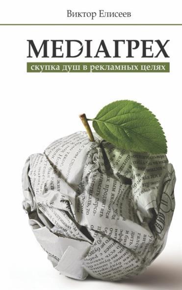 Елисеев В. Mediaгрех. Скупка душ в рекламных целях купить холодильник бу скупка в иркутске