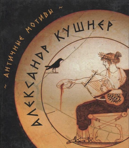 Кушнер А. Античные мотивы