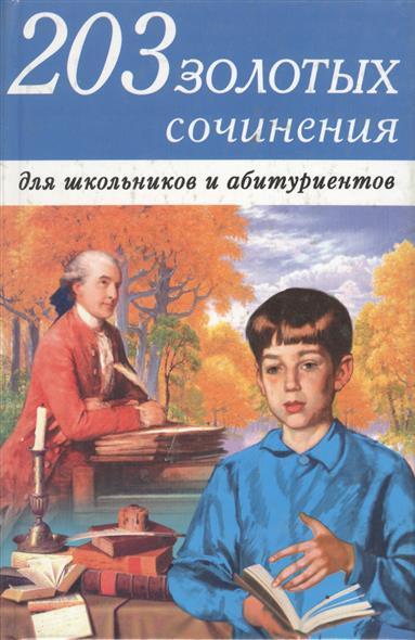 203 золотых сочинения для школьников и абитуриентов