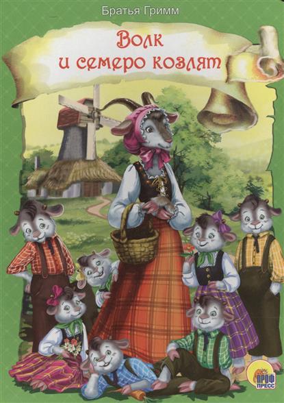 Братья Гримм Волк и семеро козлят ISBN: 9785378264209 братья гримм волк и семеро козлят