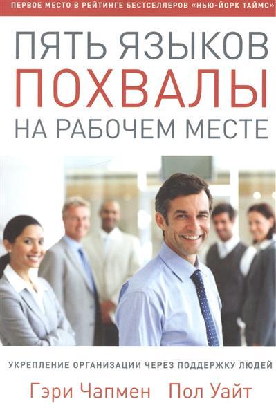 Пять языков похвалы на рабочем месте. Укрепление организации через поддержку людей