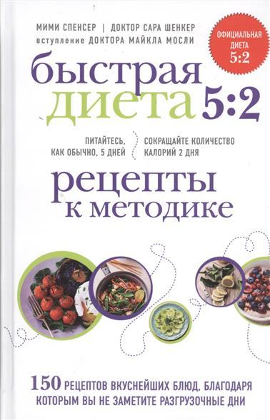 Спенсер М., Шенкер С., Мосли М. Быстрая Диета 5:2. Рецепты к методике мими спенсер быстрая диета 5 2 рецепты к методике