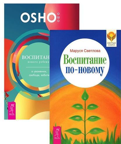 Воспитание нового ребенка + Воспитание по-новому (комплект из 2 книг)