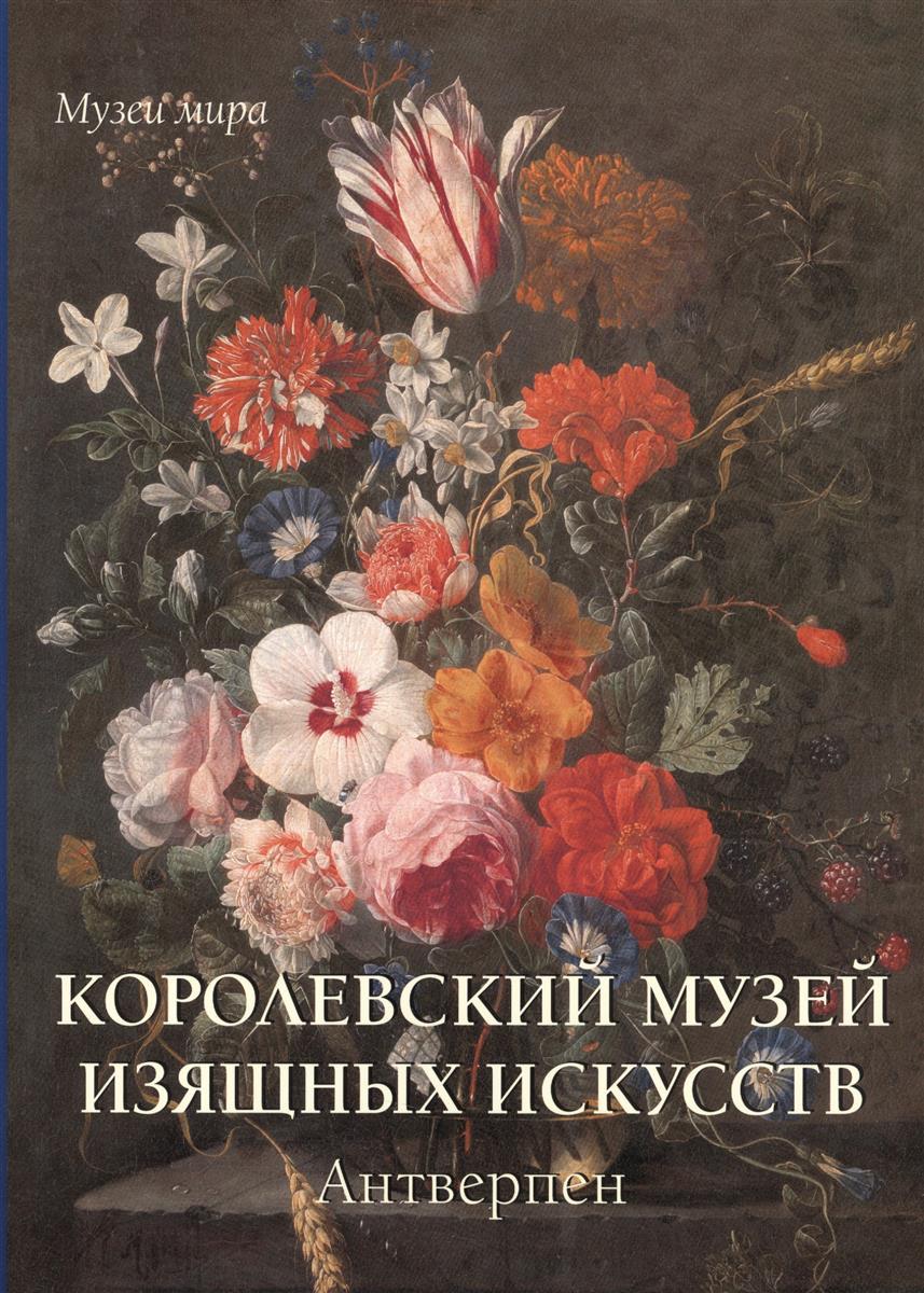 Милюгина Е. Королевский музей изящных искусств. Антверпен ISBN: 9785779350402 милюгина е г германский национальный музей нюрнберг мягкий переплет музеи мира