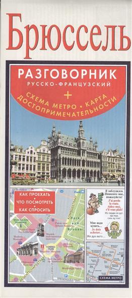 Брюссель. Разговорник русско-французский + Схема метро. Карта достопримечательности