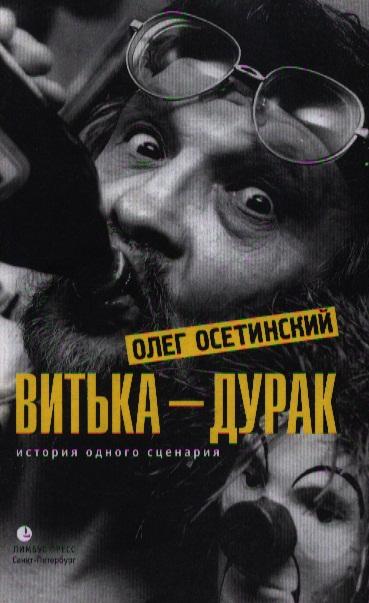 Осетинский О. Витька - дурак. История одного сценария приемыхов в витька винт и севка кухня
