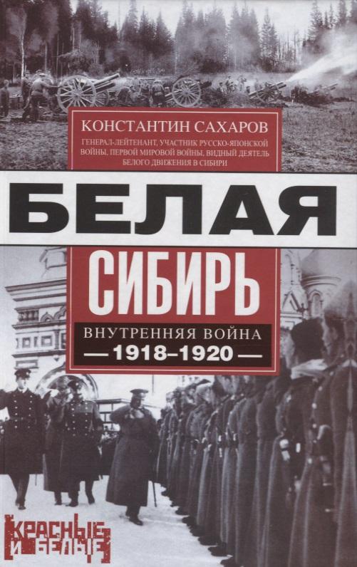Сахаров К. Белая Сибирь. Внутренняя война 1918-1920