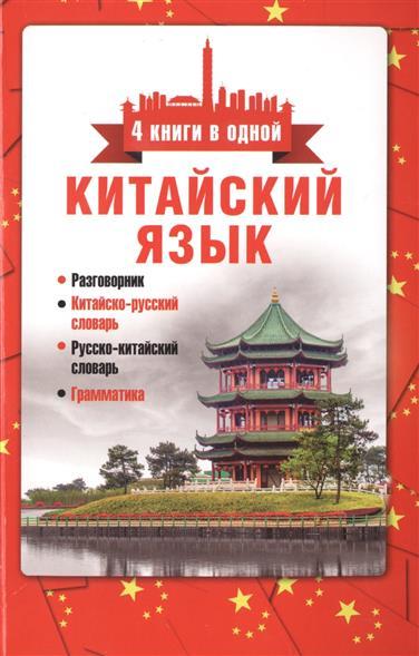 Китайский язык. 4 книги в одной