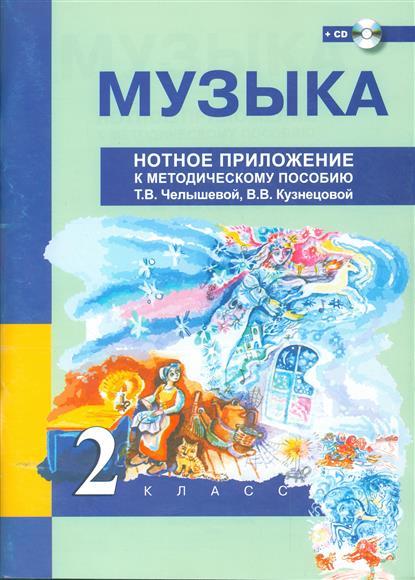 Музыка. 2 класс. Нотное приложение к методическому пособию Т.В. Челышевой, В.В. Кузнецовой (+CD)