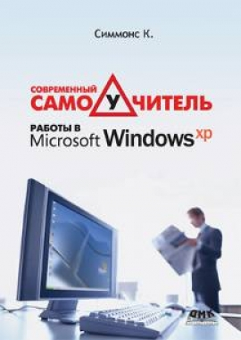 Современный самоучитель работы в MS Windows XP