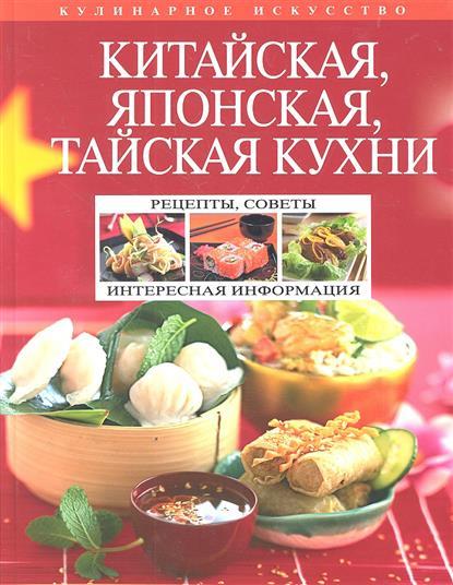 Перепелкина Н.А. (сост.) Китайская японская тайская кухни