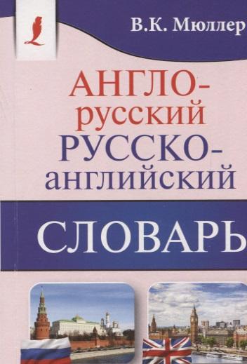 Мюллер В. Англо-русский. Русско-английский словарь все цены