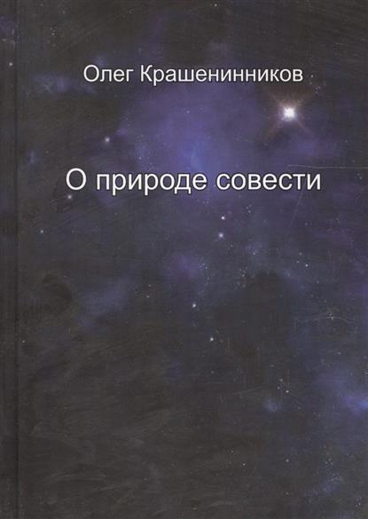 Крашенинников О. О природе совести prizyv o pomoshhi opolcheniyu
