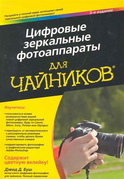 Цифровые зеркальные фотоаппараты для чайников