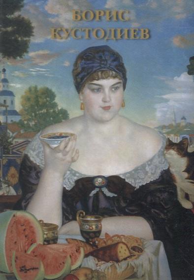 Борис Кустодиев. Набор открыток