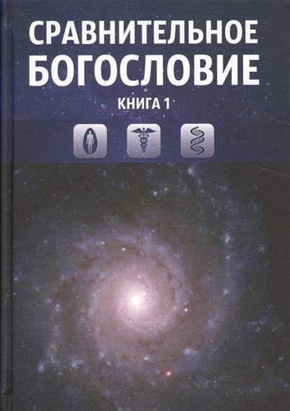 Сравнительное богословие. Учебное пособие. Книга 1