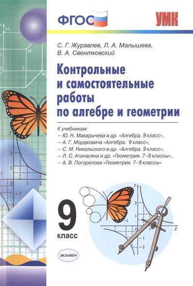 Контрольные и самостоятельные работы по алгебре и геометрии. 9 класс. К учебникам: Ю.Н. Макарычева и др.