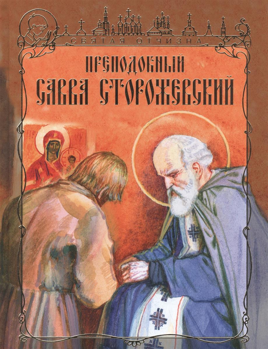 цены Веронин Т. Преподобный Савва Сторожевский
