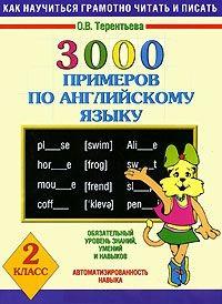 3000 примеров по англ. яз. 2 кл