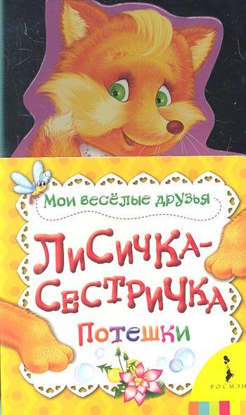 Купряшова С.: Лисичка-сестричка