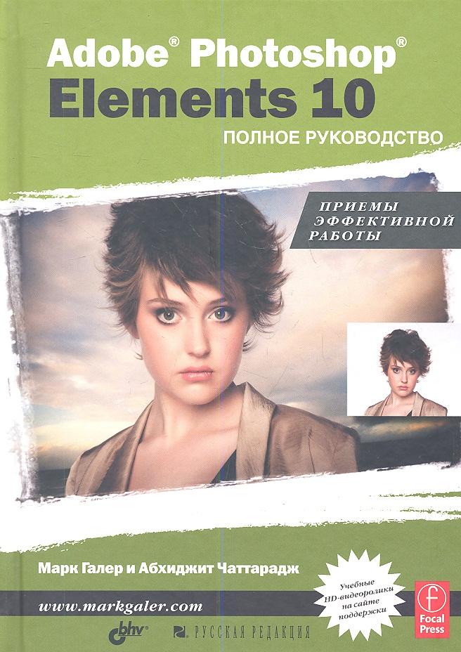 Галер М., Чаттарадж А. Adobe Photoshop Elements 10. Полное руководство