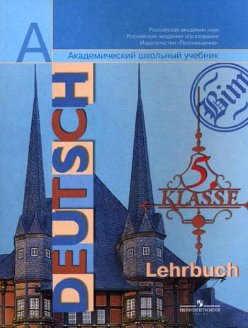 Немецкий язык 5 кл Учебник
