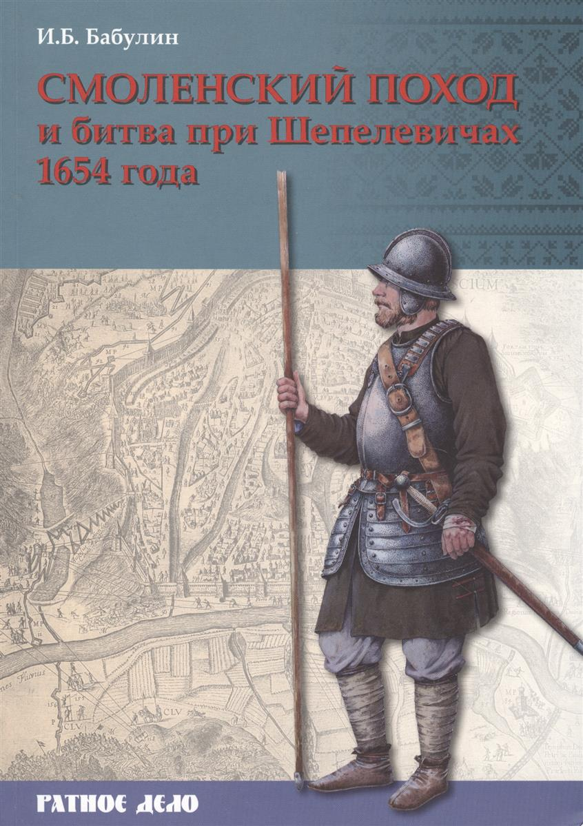 Бабулин И. Смоленский поход и битва при Шепелевичах 1654 года