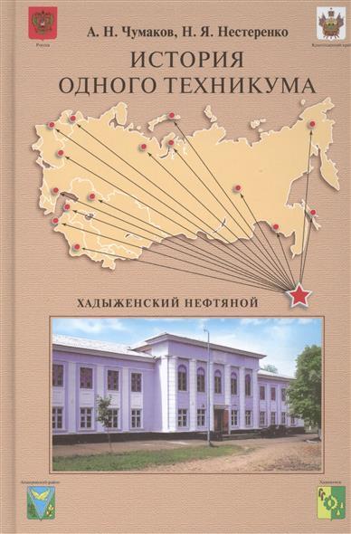 Чумаков А., Нестеренко Н. История одного техникума Хадыженский нефтяной цены