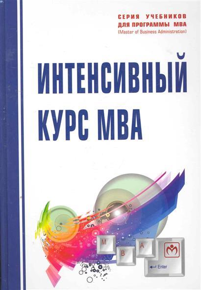Фальцман В. Интенсивный курс MBA трековый светильник slv euro spot integrated led 143821