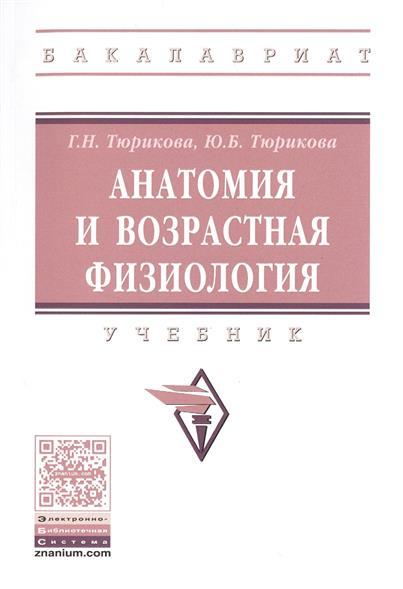 Тюрикова Г., Тюрикова Ю. Анатомия и возрастная физиология. Учебник free shipping 10pcs ad7472aru