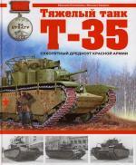 Тяжелый танк Т-35 Сухопутный дредноут Красной Армии
