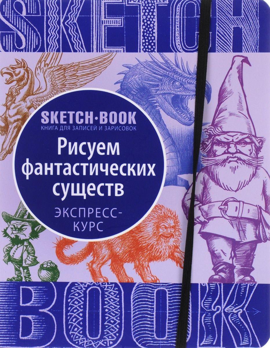 Sketchbook Фантастические существа