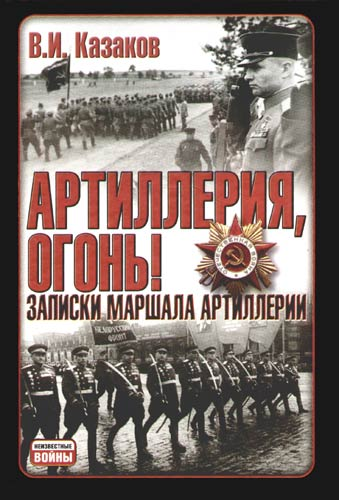 Артиллерия огонь Записки маршала артиллерии