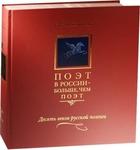 Поэт в России - больше, чем поэт. Десять веков русской поэзии. Том II