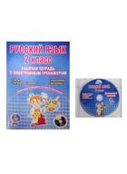 Русский язык. 2 класс. Рабочая тетрадь с электронным тренажером (+CD)
