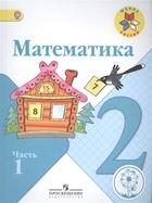Математика. 2 класс. В 4-х частях. Часть 1. Учебник