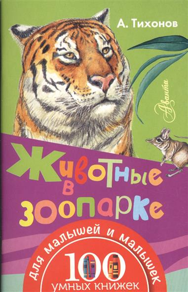 Тихонов А. Животные в зоопарке тихонов александр васильевич 100умныхкнижекмалышей мамонты и другие доисторические животные