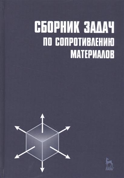 Паршин Л. (ред.) Сборник задач по сопротивлению материалов лабораторный набор по сопротивлению материалов