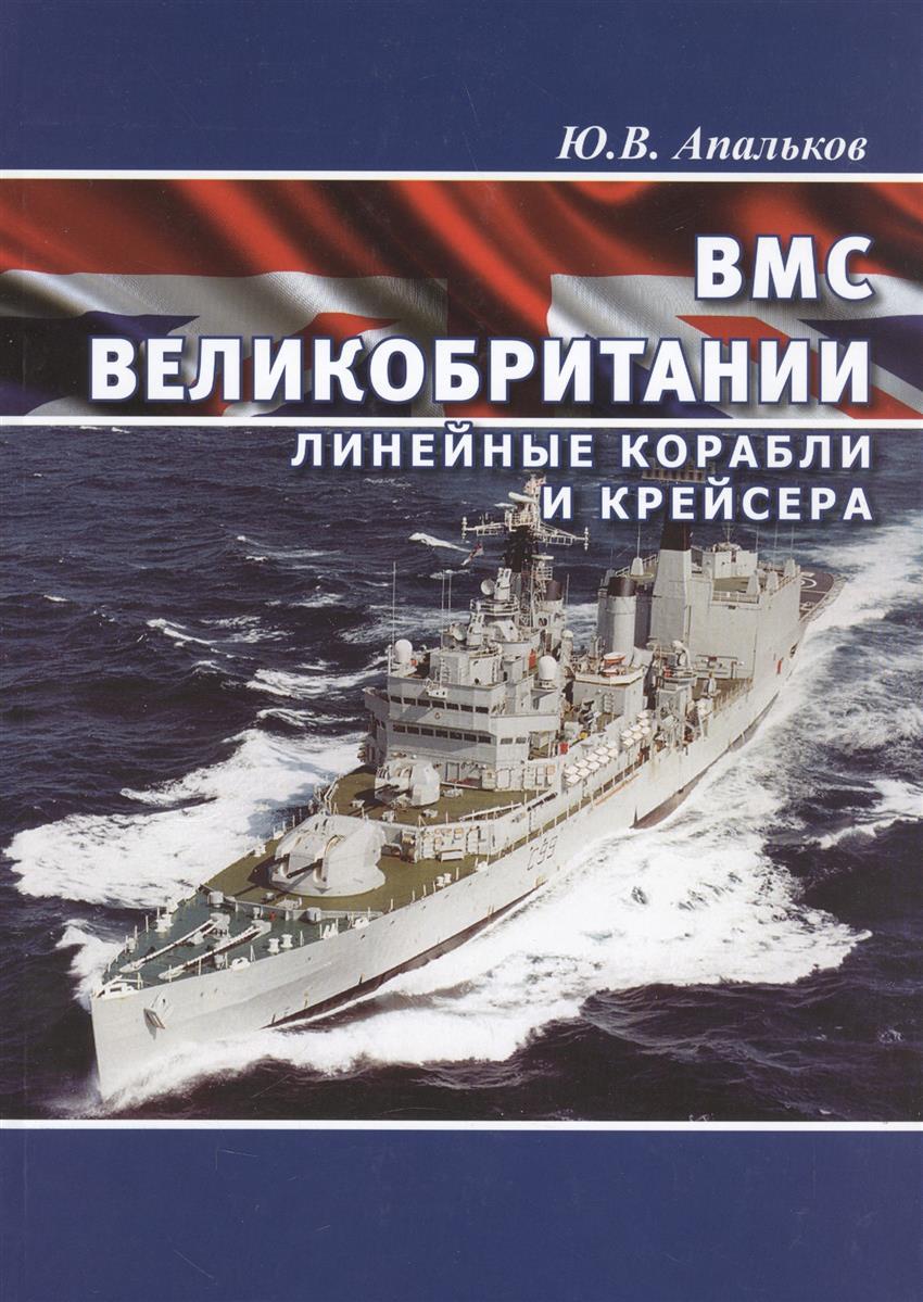 Апальков Ю. ВМС Великобритании. Линейные корабли и крейсера ю в апальков вмс великобритании авианосцы часть 1