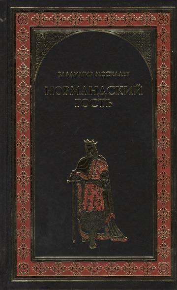 Москалев В. Нормандский гость владимир москалев гугеноты