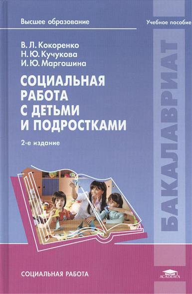 Социальная работа с детьми и подростками: учебное пособие. 2-е издание, стереотипное