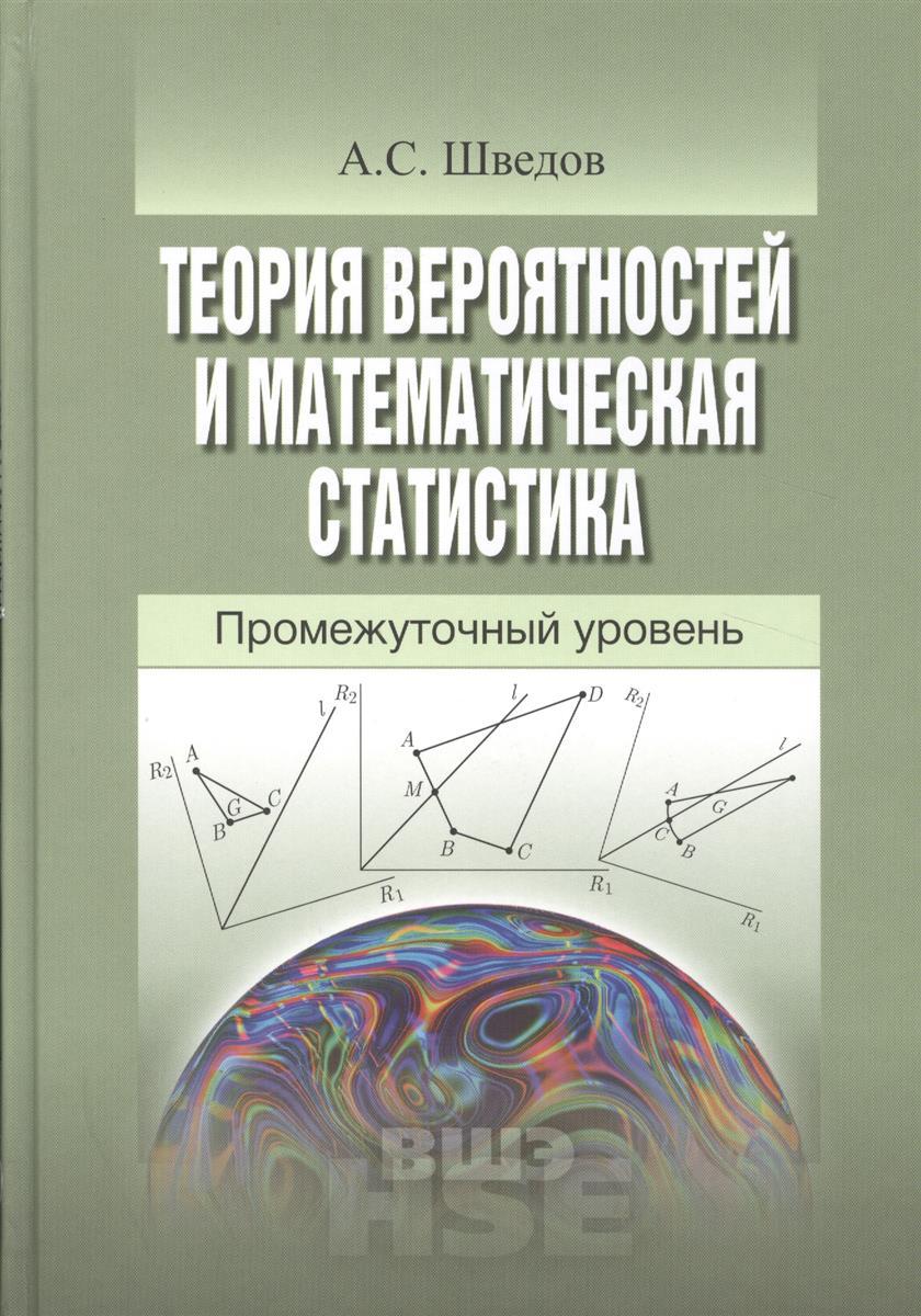 Шведов А. Теория вероятностей и математическая статистика. Промежуточный уровень ISBN: 9785759813019 теория вероятностей и математическая статистика с применением excel maxima