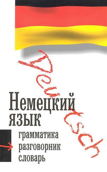 Немецкий язык Три книги в одной Грамматика разговорник словарь