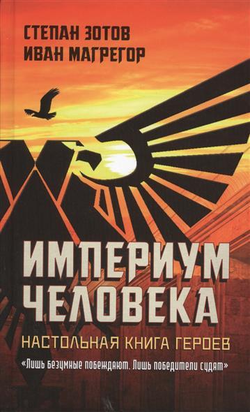 Зотов С., Магрегор И. Империум человека. Настольная книга героев футболка империум