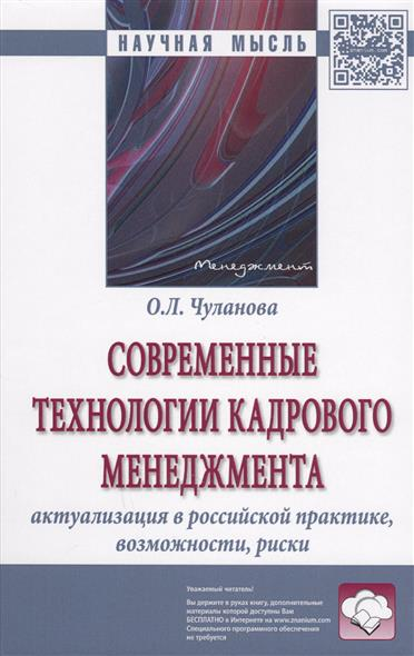 Чуланова О. Современные технологии кадрового менеджмента: актуализация в российской практике, возможности, риски. Монография